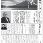 全教協ニュース1月号